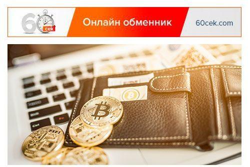 Как пополнить биткоин кошелек с карты Сбербанка