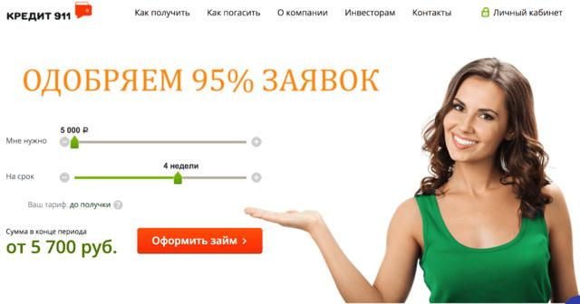 Микрозаймы в кредит 911: онлайн-заявка, вход в личный кабинет