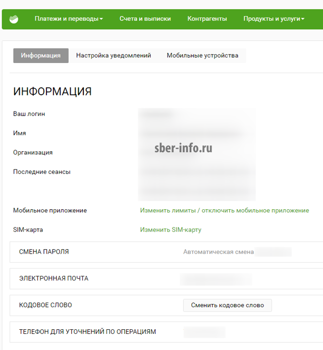 Сбербанк бизнес онлайн мой профиль: как заполнить профиль клиента, как его найти, не заполнено поле логин, настройки личного кабинета, для чего нужно записывать?