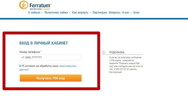 ferratum (Ферратум): как оформить онлайн-заявку, способы оплаты и отзывы клиентов