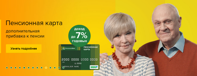 Условия по дебетовым картам для пенсионеров в Россельхозбанке: отзывы держателей и комментарии