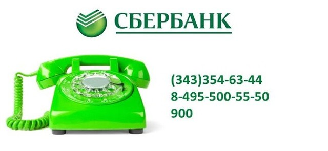 Отдел по работе с проблемной задолженностью сбербанк: управление, просроченные долги, телефон, функции и полномочия