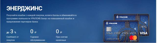 Условия оформления и тарифы по дебетовым картам банка уралсиб