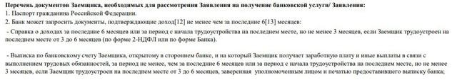 Кредит наличными в банке Приморье: процентные ставки и отзывы клиентов, особенности кредитных программ