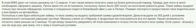 Где взять займ на 250000 рублей: список мфо и отзывы заемщиков