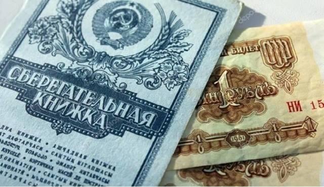 Компенсации по вкладам Сбербанка до 1991 года в 2020 году