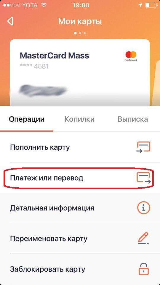 Перевод с карты на карту Сбербанка без комиссии через телефон