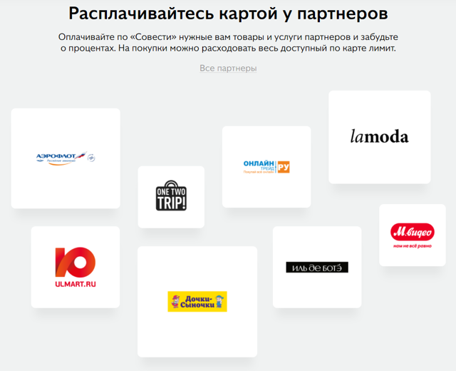Где посмотреть магазины-партнеры по картам рассрочки совесть