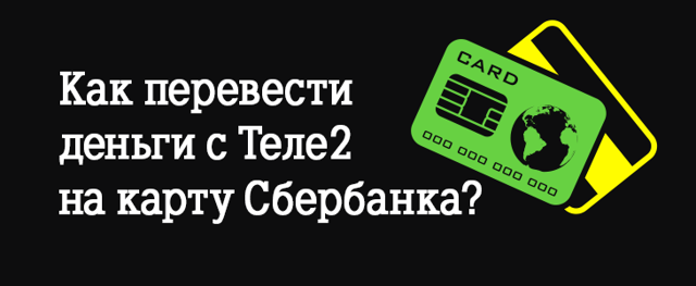 Как перевести деньги с Теле2 на карту Сбербанка без комиссии