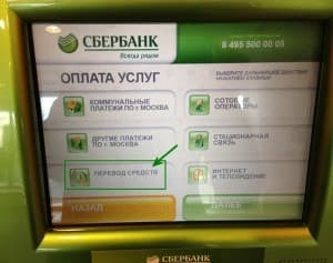 Как перевести деньги на карту Сбербанка