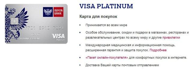 Условия обслуживания платиновой дебетовой карты почта банка