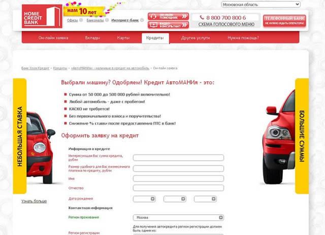 Автокредит в хоум кредит банке: условия, калькулятор и подача заявки