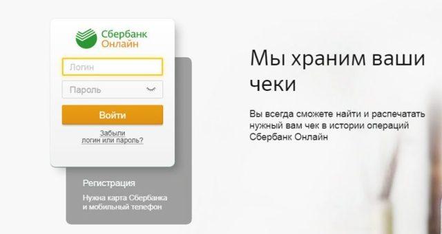 Как зарегистрировать карту Сбербанка в Сбербанк Онлайн