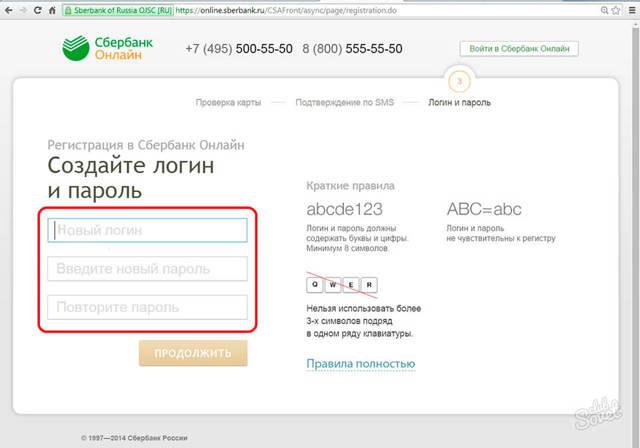 Оплатить Тинькофф с банковской карты Сбербанка