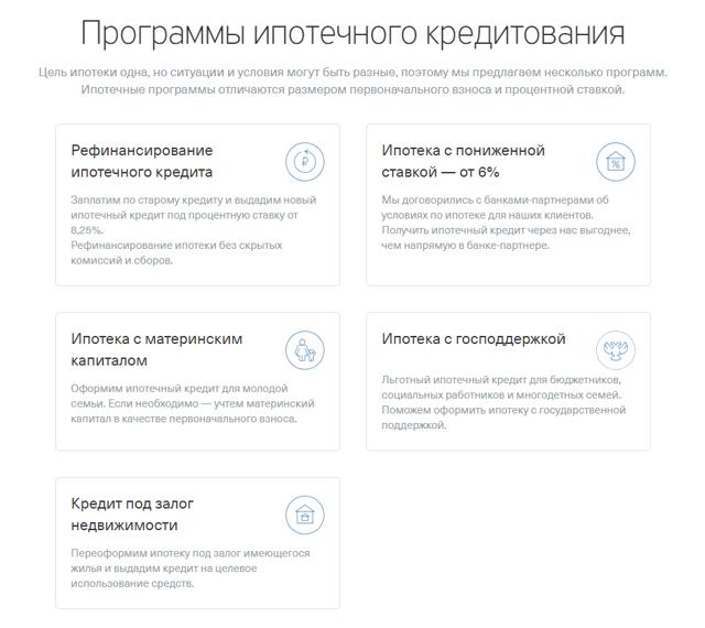 Ипотека в Тинькофф Банке: требования к заемщику и недвижимости, процедура получения средств