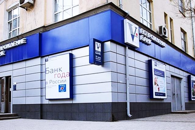 Кредит в банке Возрождение: как подать онлайн-заявку, кредитный калькулятор и отзывы заемщиков