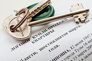 Квартира в ипотеку: как купить