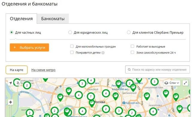 Перевод с карты Сбербанка на карту Почта банка