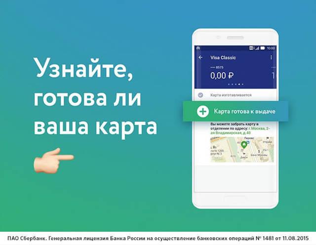 Как узнать готова ли карта Сбербанка через интернет