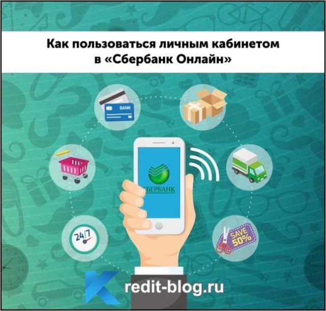 Как пользоваться сбербанк онлайн: что такое личный кабинет и как в нем работать с мобильного телефона через интернет, какие операции возможны на сервисе, особенности работы в приложении, какие есть недостатки?