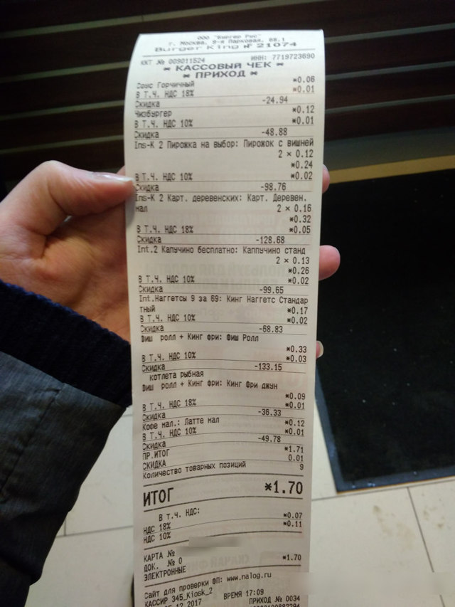 Бургер Кинг бонусы Спасибо от Сбербанка