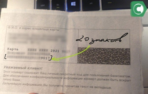 Расчетный счет Сбербанка: как узнать, где посмотреть номер