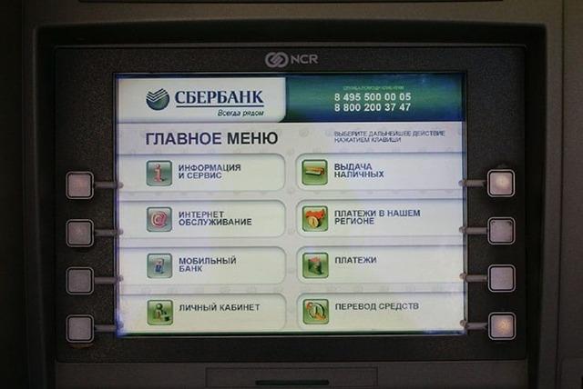 Как снять деньги с карты Сбербанка в банкомате: пошаговая инструкция