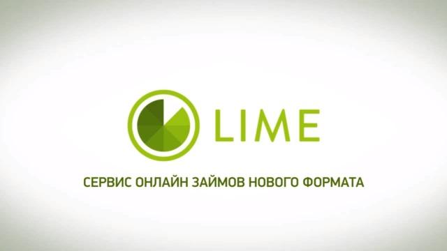 Способы и условия получения микрозайма в МФО Лайм Займ, отзывы клиентов