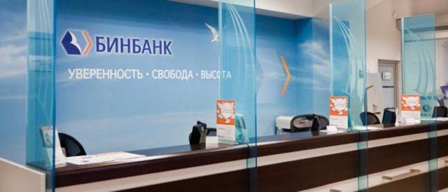 Как взять кредит в Бинбанке и какие документы необходимы?