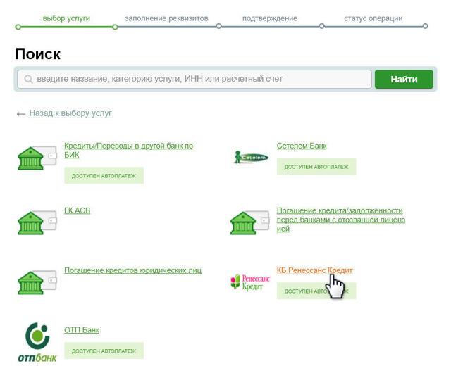 Как оплатить кредит Ренессанс через Сбербанк Онлайн