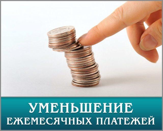 Как можно уменьшить платеж, срок, проценты или сумму по ипотеке