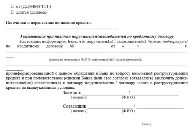 Реструктуризация ипотеки в втб для физических лиц: условия, отзывы