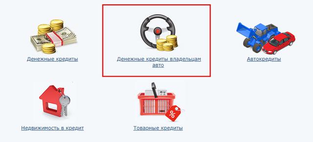 Автокредит в совкомбанке: условия, калькулятор, ставки и отзывы