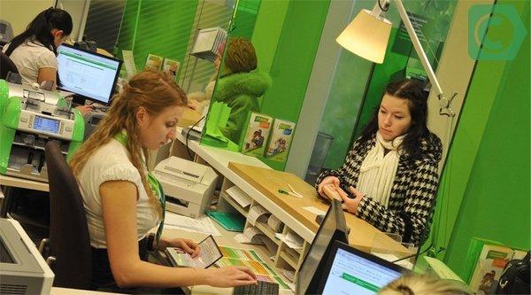 Как узнать одобрили кредит в Сбербанке или нет