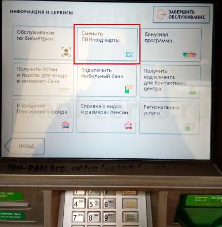 Как поменять ПИН-код на карте Сбербанка через Сбербанк Онлайн