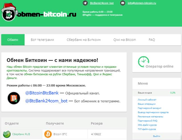 Купить биткоин через Сбербанк Онлайн за рубли