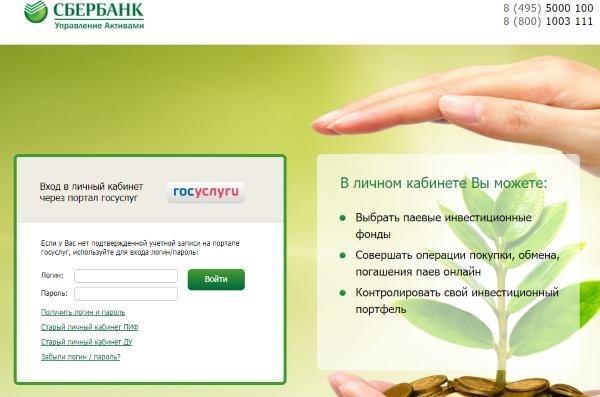Сбербанк доверительное управление: активы и деньги в личном кабинете, для чего нужно, как осуществляется?