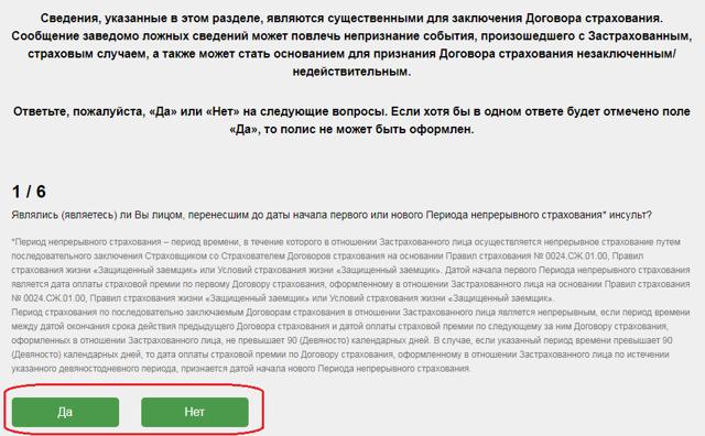 Защищенный заемщик сбербанк: что это за программа, страхование кредита, какие есть преимущества и недостатки услуги банка России, какая стоимость страхового полиса для физического лица?