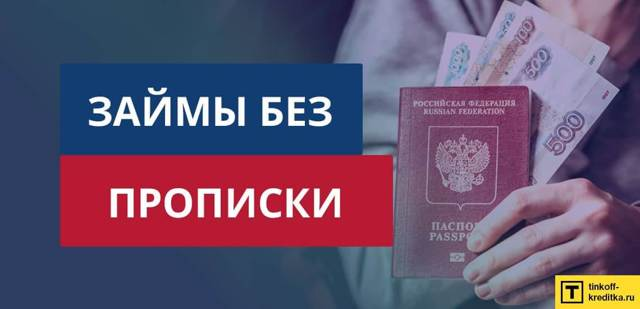 Как получить микрозайм без прописки и регистрации в паспорте