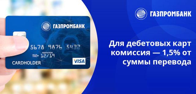 Как перевести деньги с карты Газпромбанка на Сбербанк