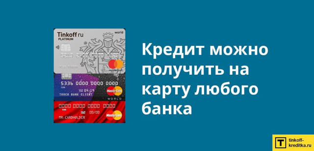 Как взять займ переводом на карту банка открытие