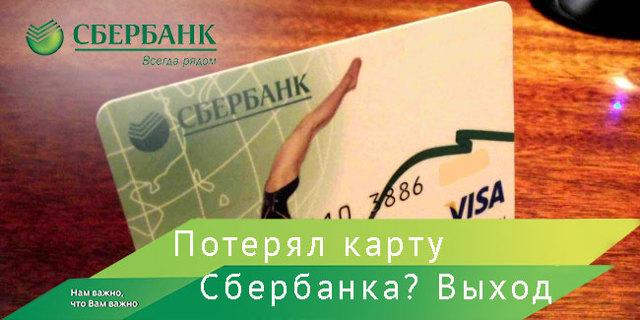Что делать если потерял карту Сбербанка