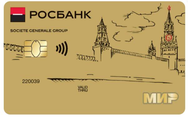Стоимость обслуживания дебетовых карт мир в росбанке