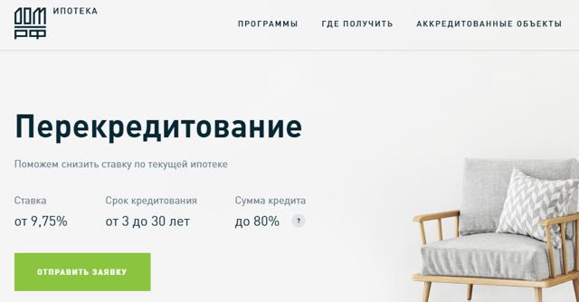 Ипотека в Связь-Банке: процентная ставка, условия рефинансирования и отзывы клиентов