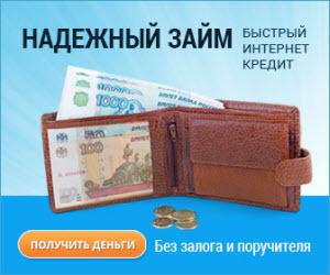 Где взять займ на 50000 рублей: список мфо и отзывы заемщиков