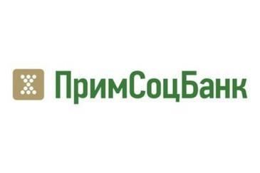 Кредит наличными в ПримСоцБанке: требования к заемщику, процентные ставки и предложения банка