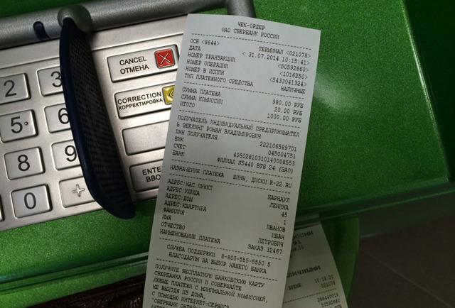 itt сбербанк: что это такое, зачисление с помощью atm (атм), особенности перечисления средств, как сэкономить на процентах?
