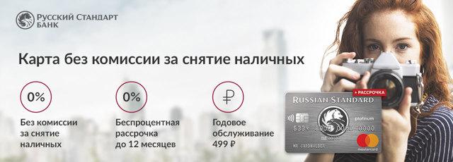Условия и оформление карты рассрочки банка русский стандарт