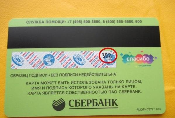 cvv код на карте Сбербанка: где посмотреть и что это