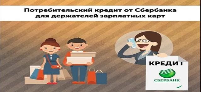 Потребительский кредит для держателей зарплатных карт в Сбарбанке
